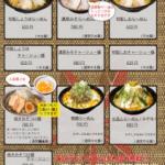 天童のラーメン屋さん麺屋居間人様のメニュー表