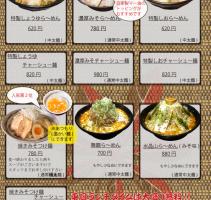 麺屋居間人