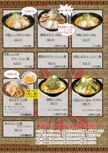 麺屋居間人メニュー