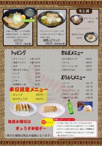麺屋居間人2