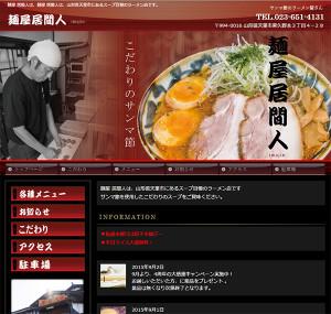 麺屋居間人ホームページ