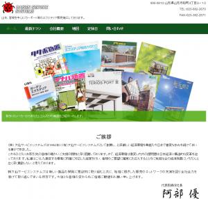 株式会社大仙サービスシステムズ