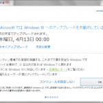 windows10へのアップグレードの強制力が強化