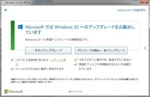 WINDOWS10へ