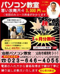 山形コミュニティ新聞
