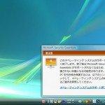 間もなくWindows Vistaが終わります