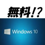 Windows10が無料!!