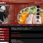 麺屋居間人様ホームページ制作ご依頼ありがとうございます