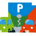 駐車場増設のお知らせ