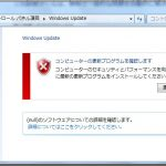 windows7のアップデートの確認が終わらない問題