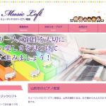 ミュージックロフト様ホームページ制作ご依頼ありがとうございます。