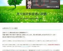 昔のホームページ