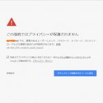 グーグルがhttpsサイトを優遇する(常時SSL化)