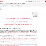 富士通のノートパソコンに発火の恐れ2017年12月更新