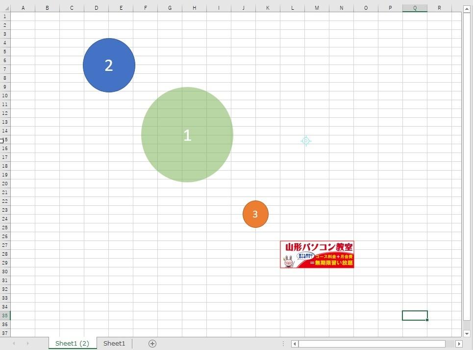 ワード、エクセル、パワーポイントの図形の配置の基準(整列/揃え)
