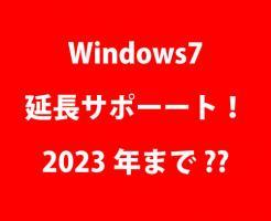 Windows7 2023年まで延長?