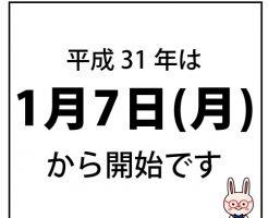 平成30年年末お知らせ