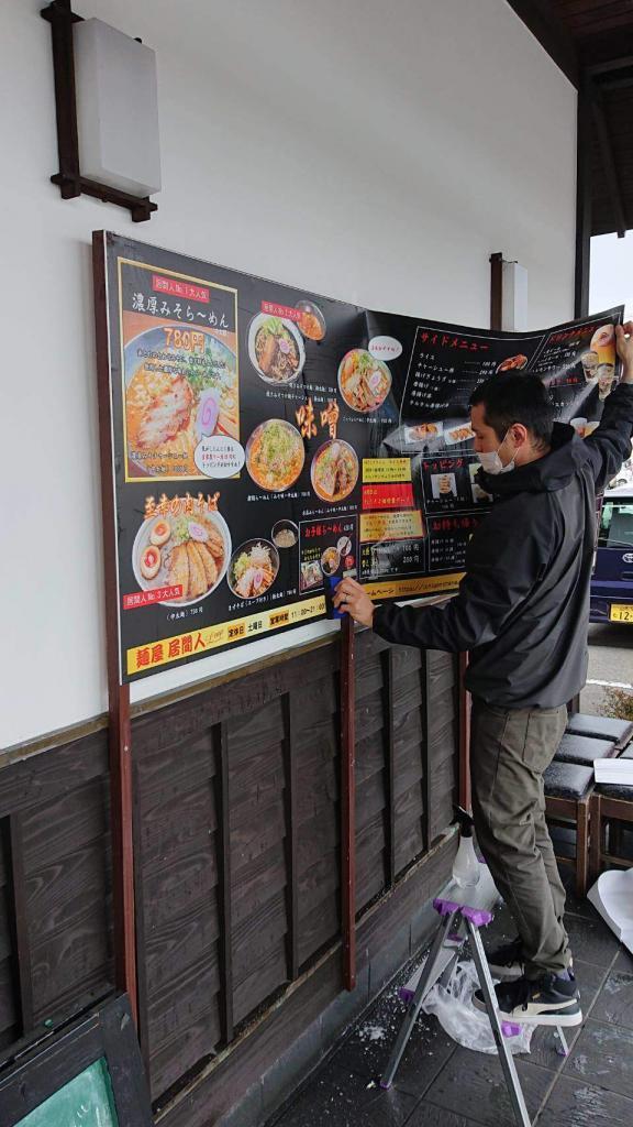 麺屋居間人さんメニュー変更のお仕事