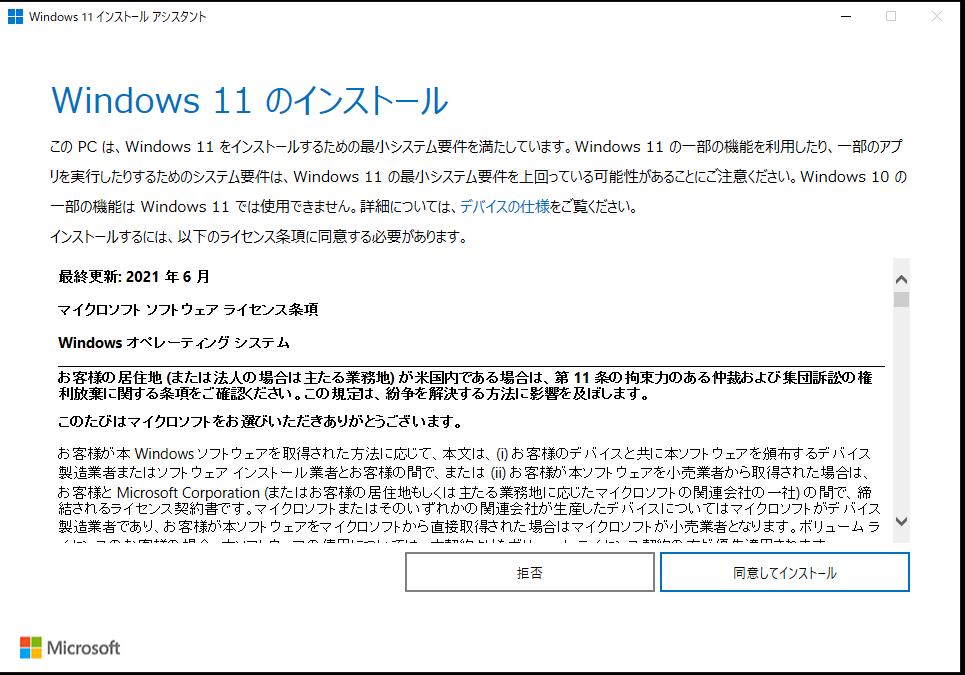 windows11③